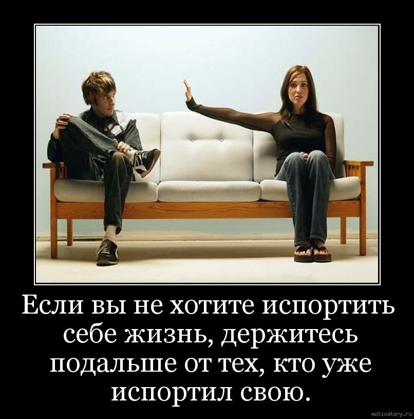 Если вы не хотите испортить себе жизнь, держитесь подальше от тех, кто уже испортил свою.