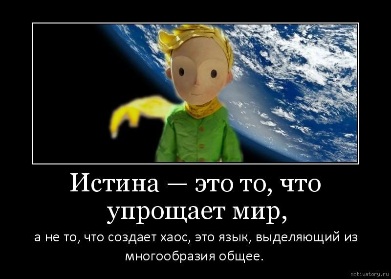 Истина — это то, что упрощает мир,