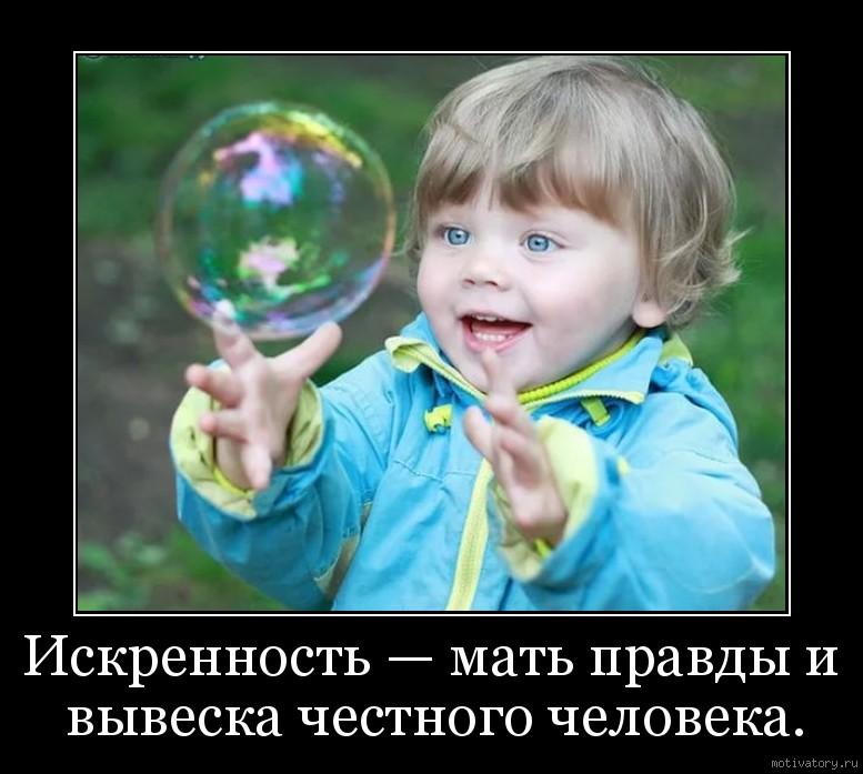 Искренность — мать правды и вывеска честного человека.