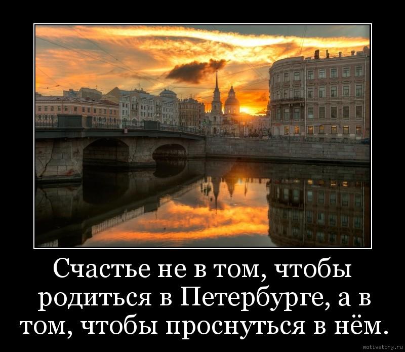 Счастье не в том, чтобы родиться в Петербурге, а в том, чтобы проснуться в нём.