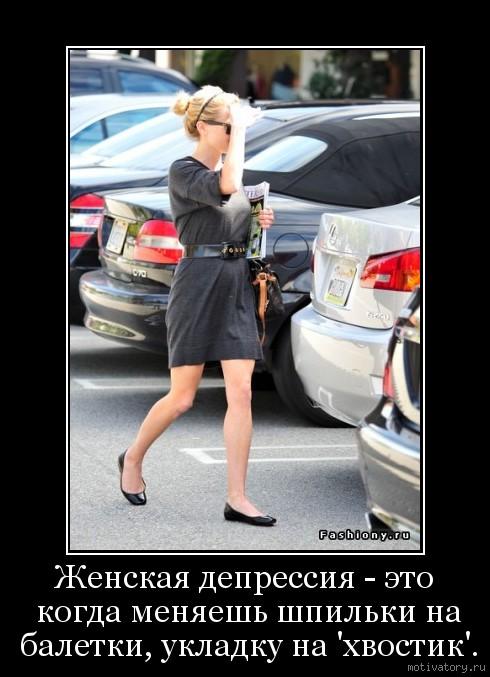 Женская депрессия - это когда меняешь шпильки на балетки, укладку на 'хвостик'.