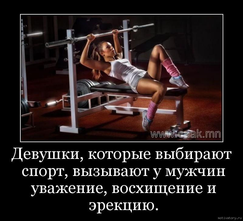 Девушки, которые выбирают спорт, вызывают у мужчин уважение, восхищение и эрекцию.