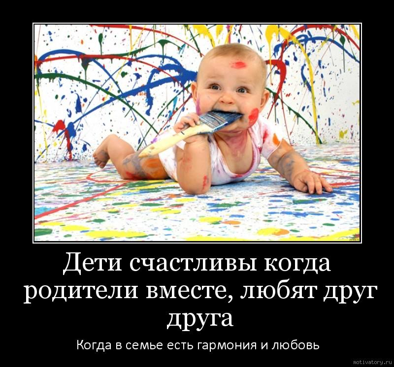 Дети счастливы когда родители вместе, любят друг друга