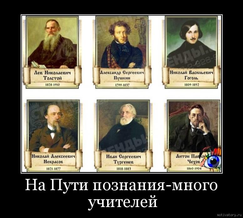 На Пути познания-много учителей