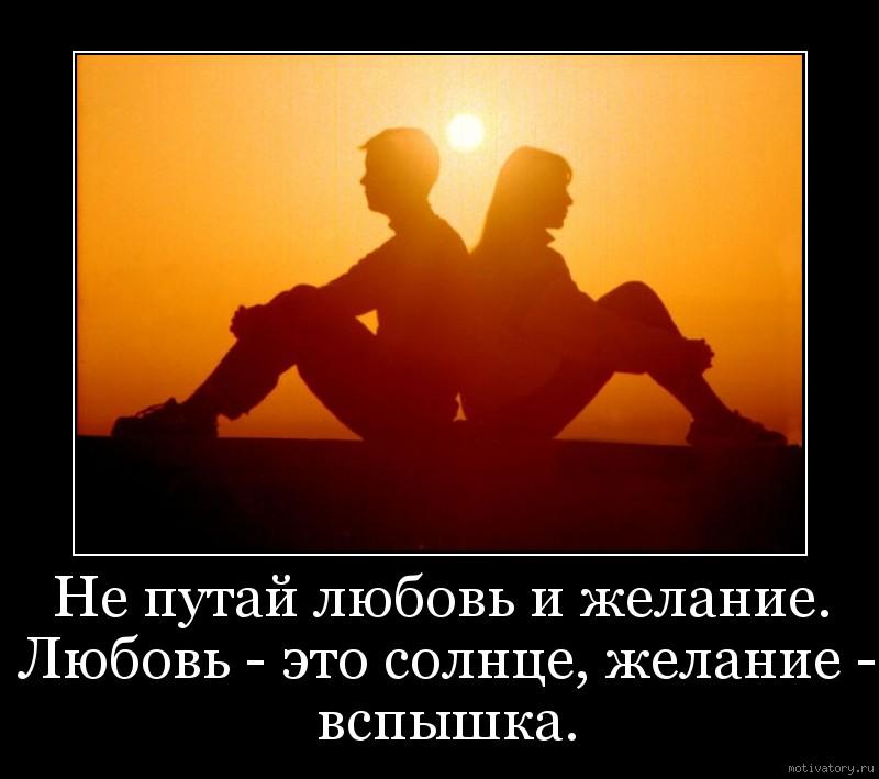С любовь похотью не путай
