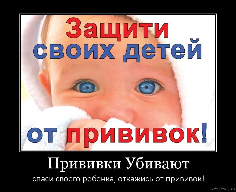 Прививки Убивают