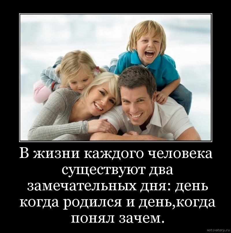 В жизни каждого человека существуют два замечательных дня: день когда родился и день,когда понял зачем.