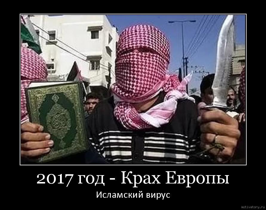 2017 год - Крах Европы