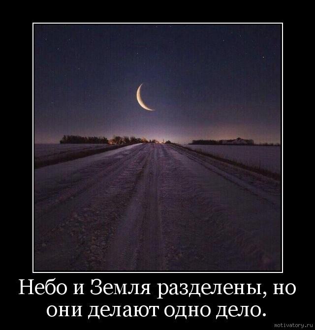 Небо и Земля разделены, но они делают одно дело.