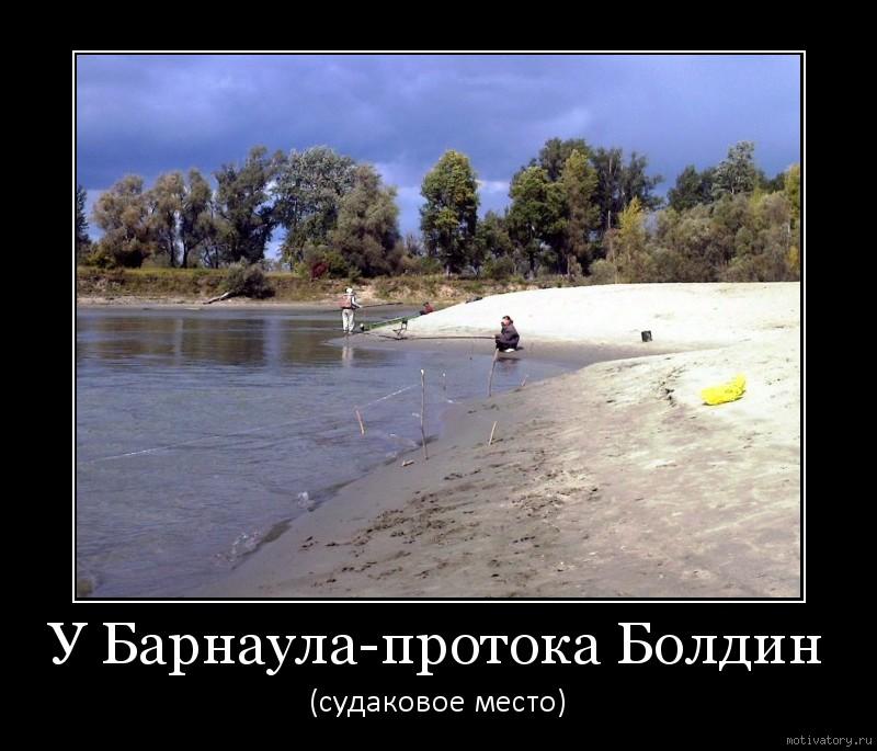 У Барнаула-протока Болдин