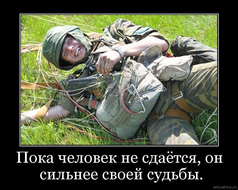 Пока человек не сдаётся, он сильнее своей судьбы.