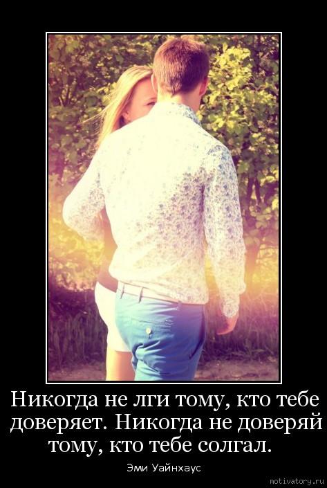 Никогда не лги тому, кто тебе доверяет. Никогда не доверяй тому, кто тебе солгал.