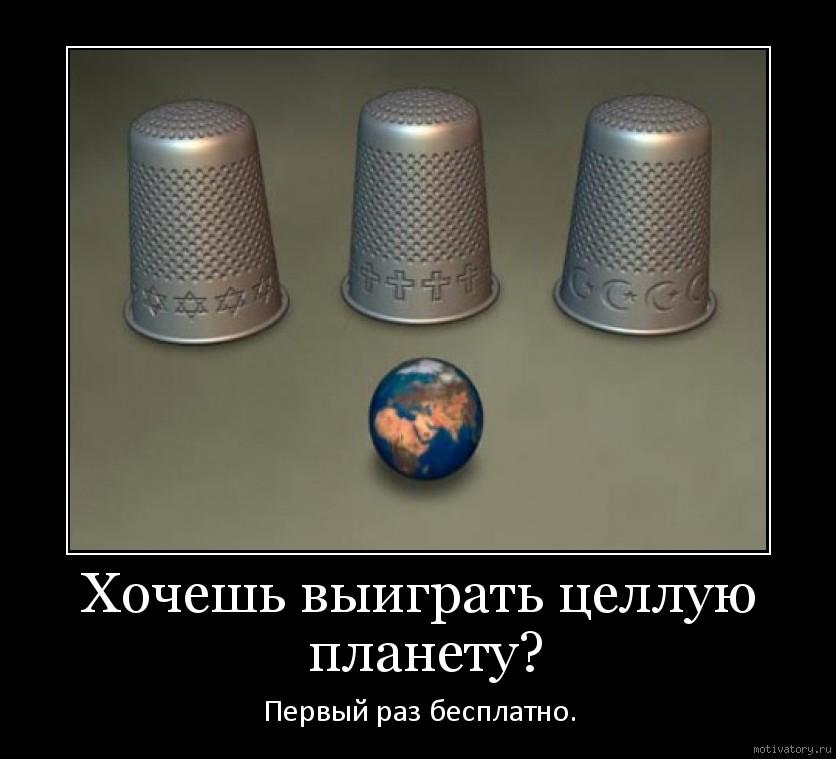 Хочешь выиграть целлую планету?