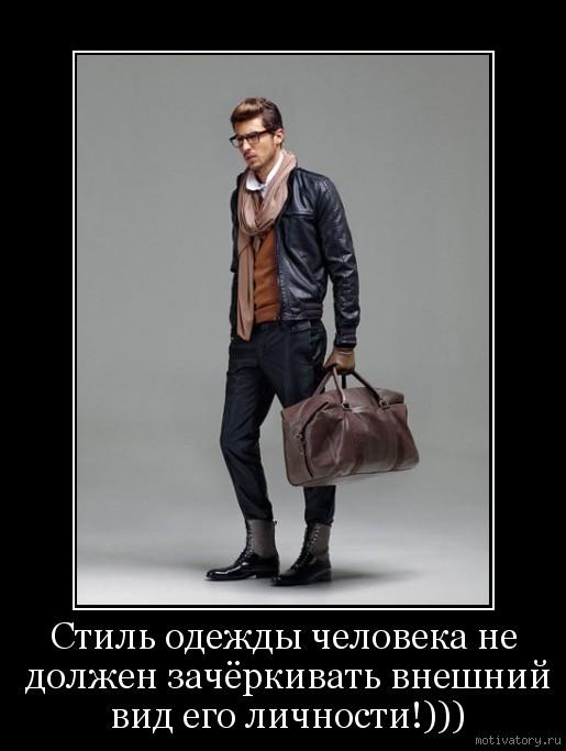 Стиль одежды человека не должен зачёркивать внешний вид его личности!)))