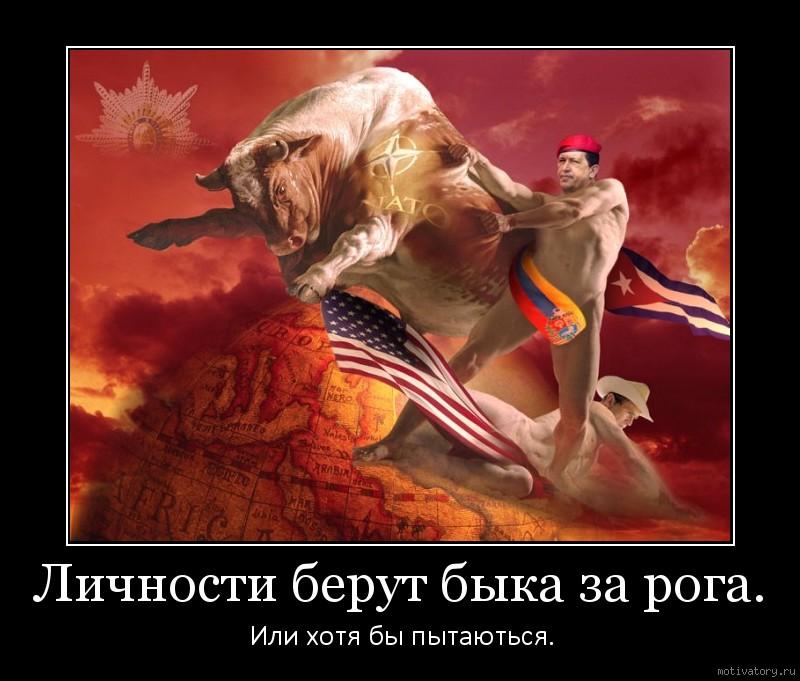 Личности берут быка за рога.