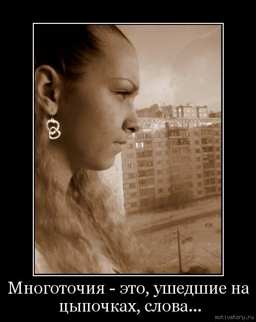 Многоточия - это, ушедшие на цыпочках, слова...
