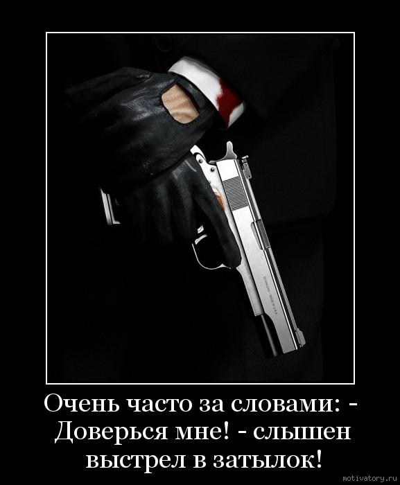 Очень часто за словами: - Доверься мне! - слышен выстрел в затылок!