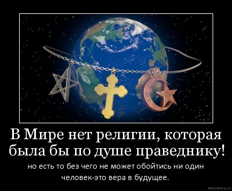 В Мире нет религии, которая была бы по душе праведнику!