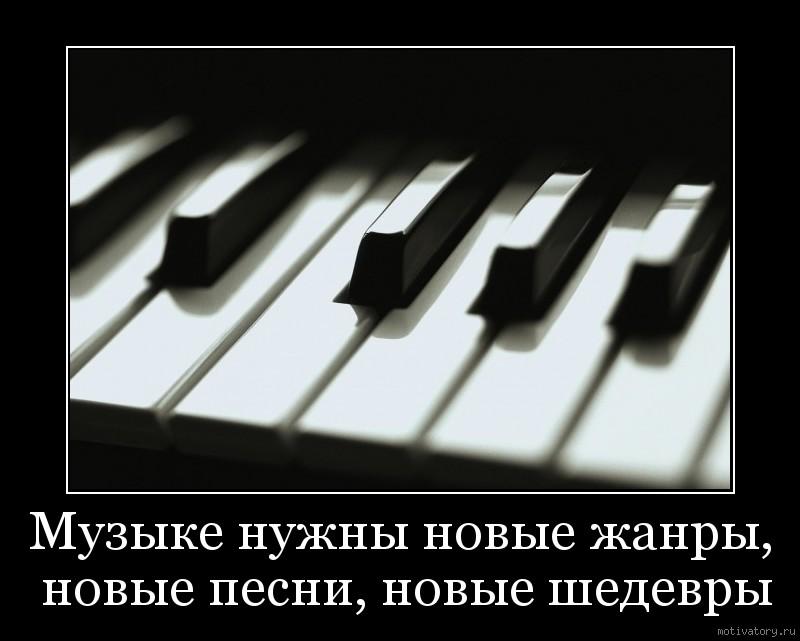 Музыке нужны новые жанры, новые песни, новые шедевры