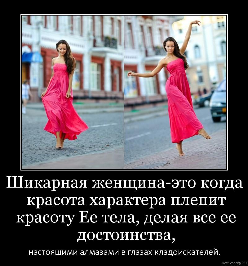 Шикарная женщина-это когда красота характера пленит красоту Ее тела, делая все ее достоинства,