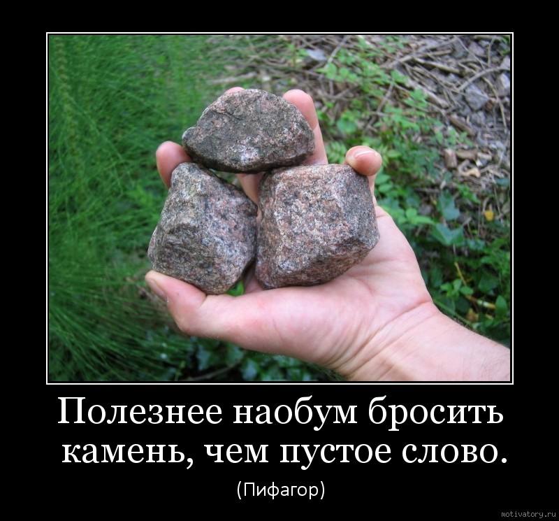 Полезнее наобум бросить камень, чем пустое слово.