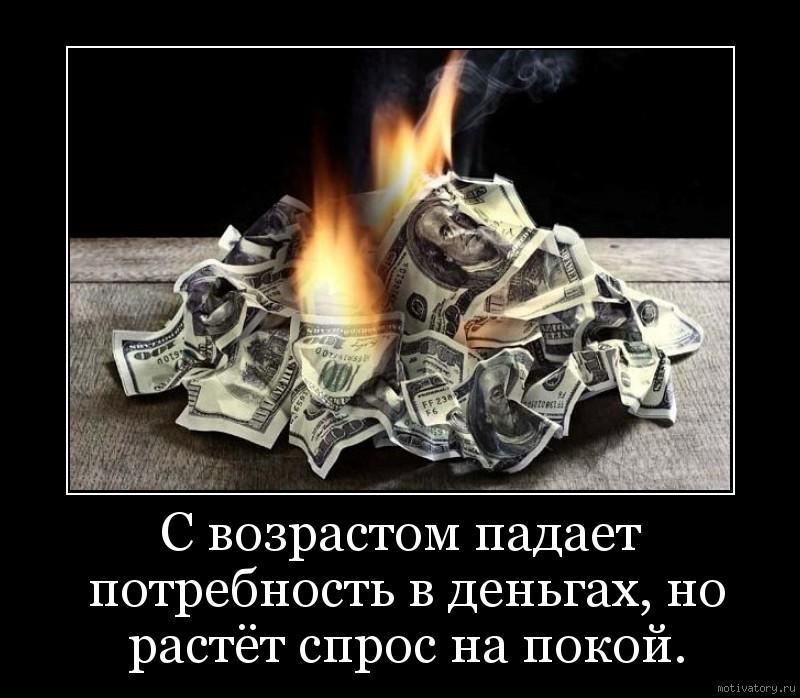 С возрастом падает потребность в деньгах, но растёт спрос на покой.