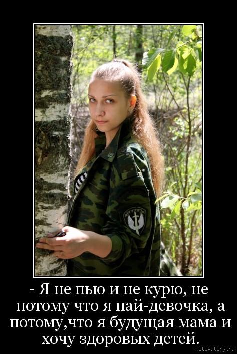 - Я не пью и не курю, не потому что я пай-девочка, а потому,что я будущая мама и хочу здоровых детей.