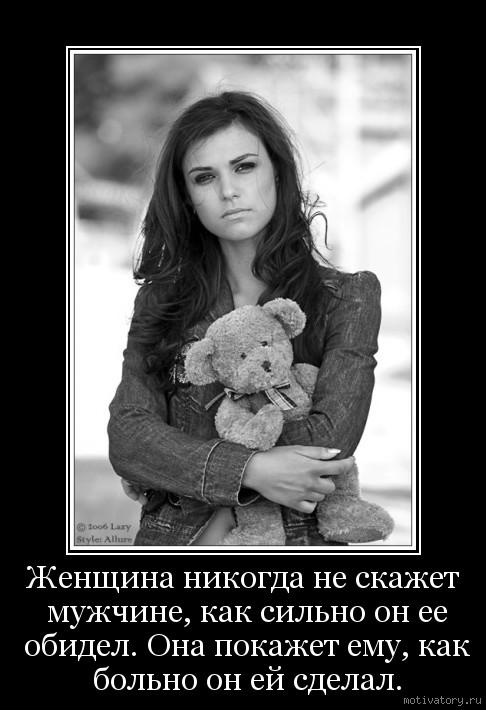 Женщина никогда не скажет мужчине, как сильно он ее обидел. Она покажет ему, как больно он ей сделал.