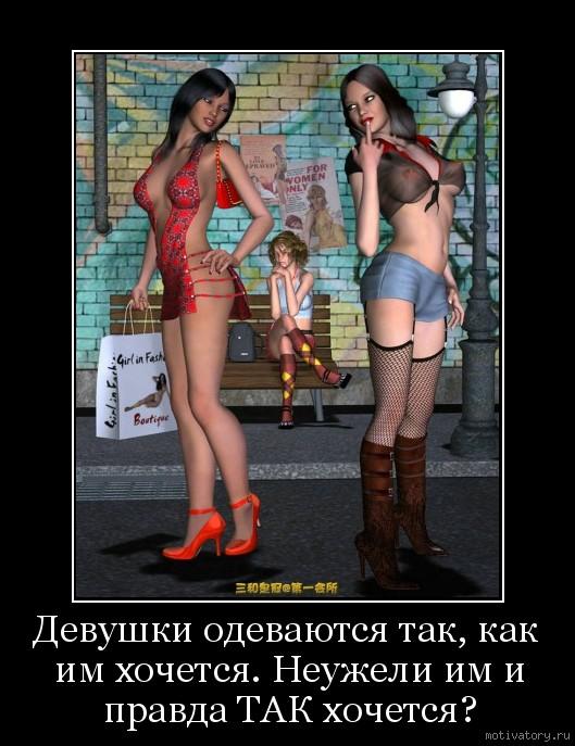 Девушки одеваются так, как им хочется. Неужели им и правда ТАК хочется?