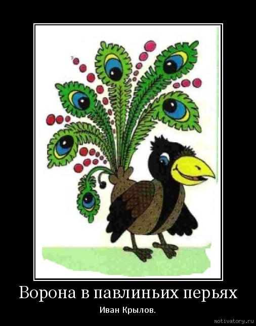 довольно ворона в павлиньих перьях картинка первый