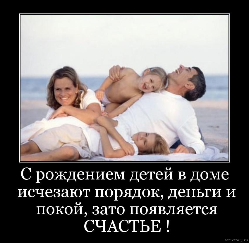 С рождением детей в доме исчезают порядок, деньги и покой, зато появляется СЧАСТЬЕ !