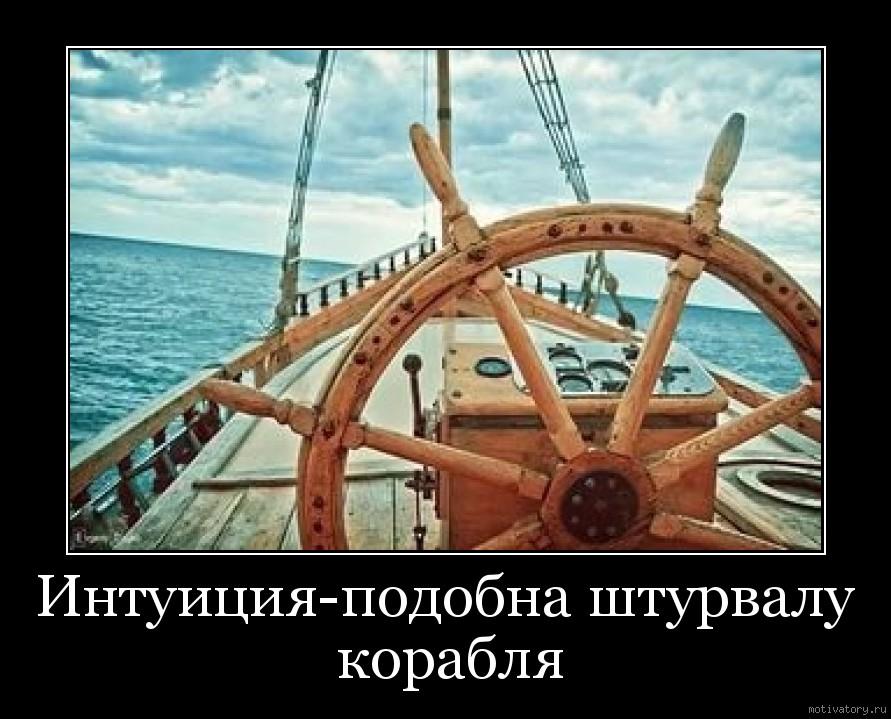 Интуиция-подобна штурвалу корабля