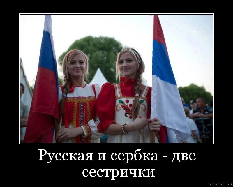 Русская и сербка - две сестрички
