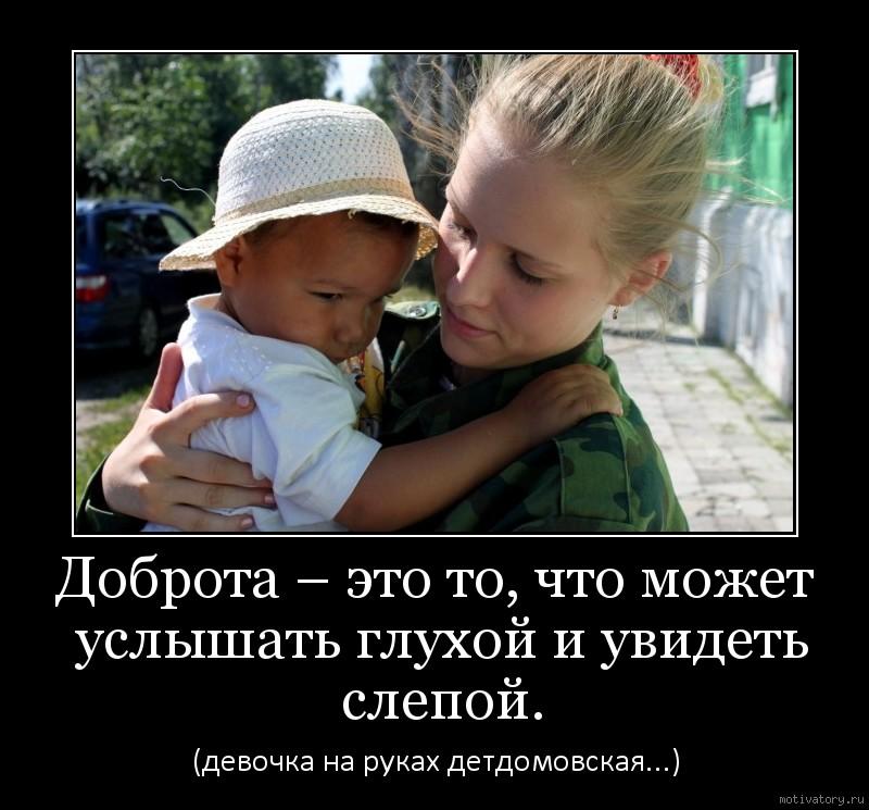 Доброта – это то, что может услышать глухой и увидеть слепой.