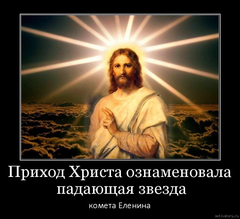 Приход Христа ознаменовала падающая звезда