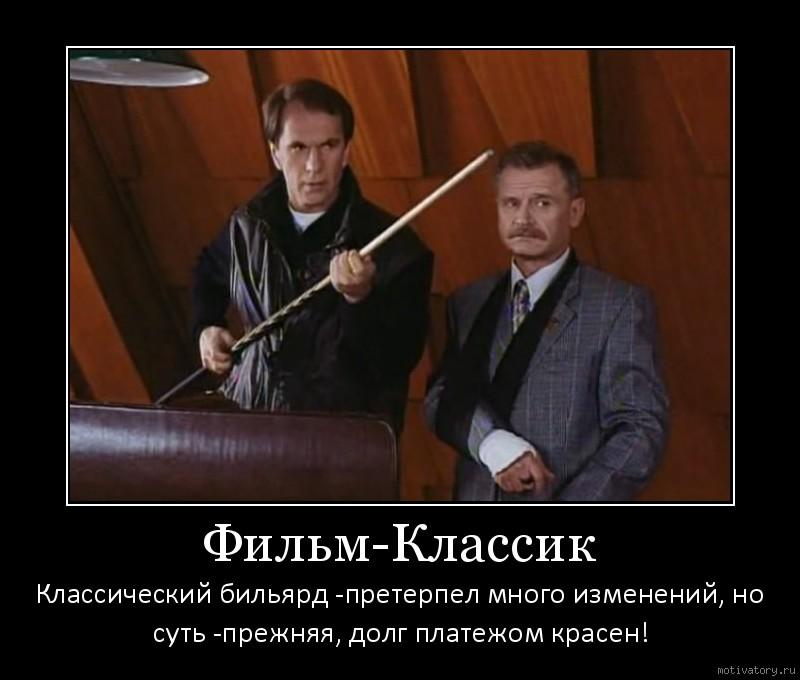 Фильм-Классик