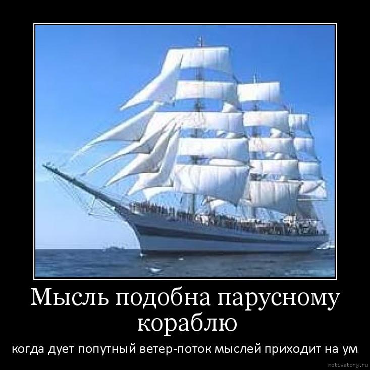 Мысль подобна парусному кораблю