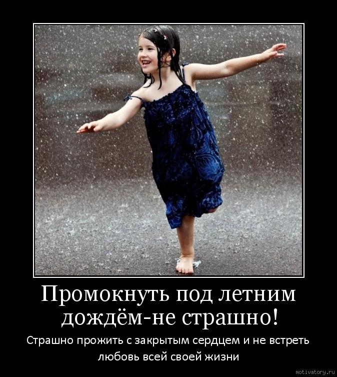Промокнуть под летним дождём-не страшно!