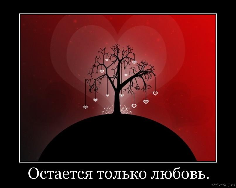Остается только любовь.