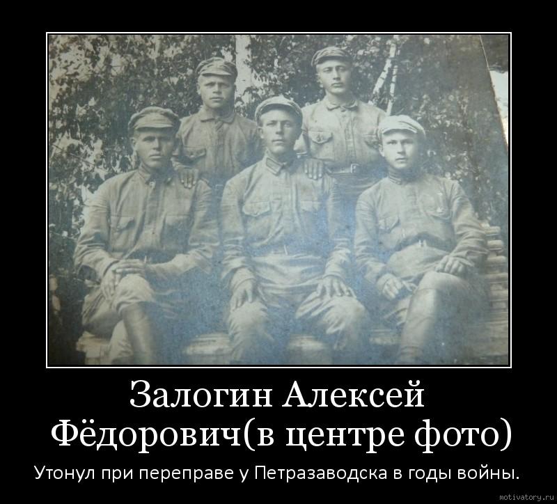 Залогин Алексей Фёдорович(в центре фото)