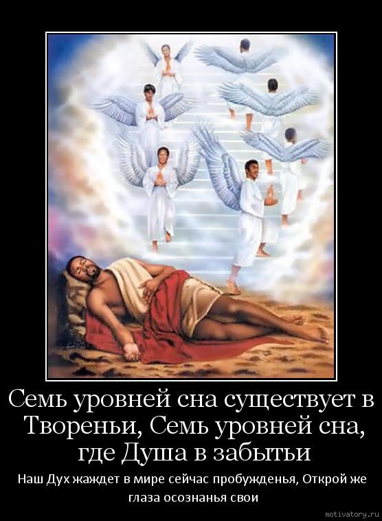 Семь уровней сна существует в Твореньи, Семь уровней сна, где Душа в забытьи