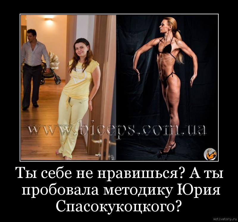 Ты себе не нравишься? А ты пробовала методику Юрия Спасокукоцкого?
