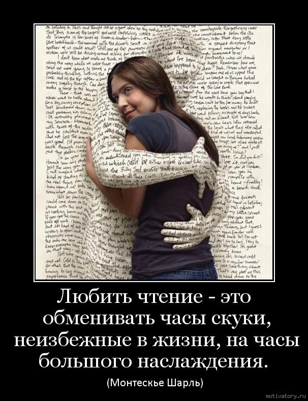 Любить чтение это обменивать часы