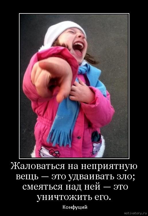 Жаловаться на неприятную вещь — это удваивать зло; смеяться над ней — это уничтожить его.