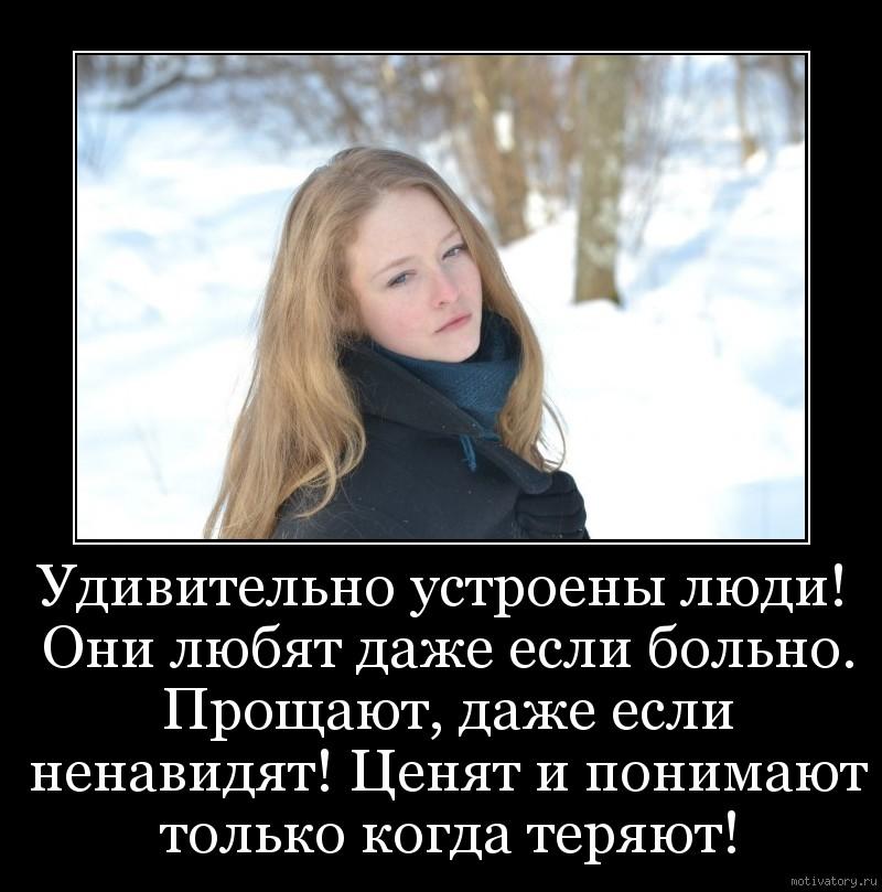 Удивительно устроены люди! Они любят даже если больно. Прощают, даже если ненавидят! Ценят и понимают только когда теряют!