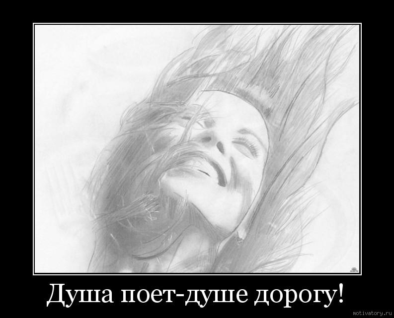 Душа поет-душе дорогу!