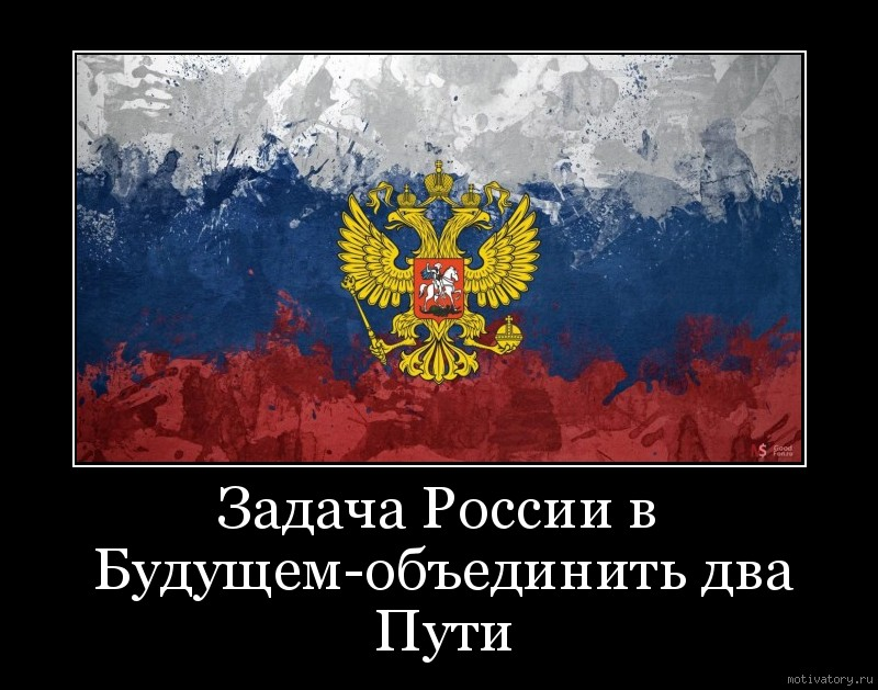 Задача России в Будущем-объединить два Пути