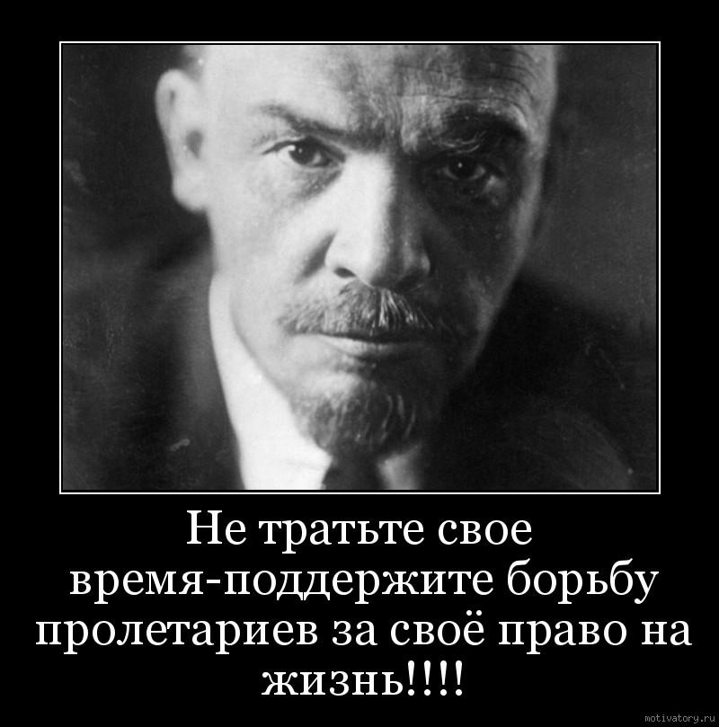 Не тратьте свое время-поддержите борьбу пролетариев за своё право на жизнь!!!!