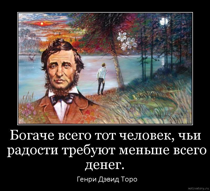 Богаче всего тот человек, чьи радости требуют меньше всего денег.