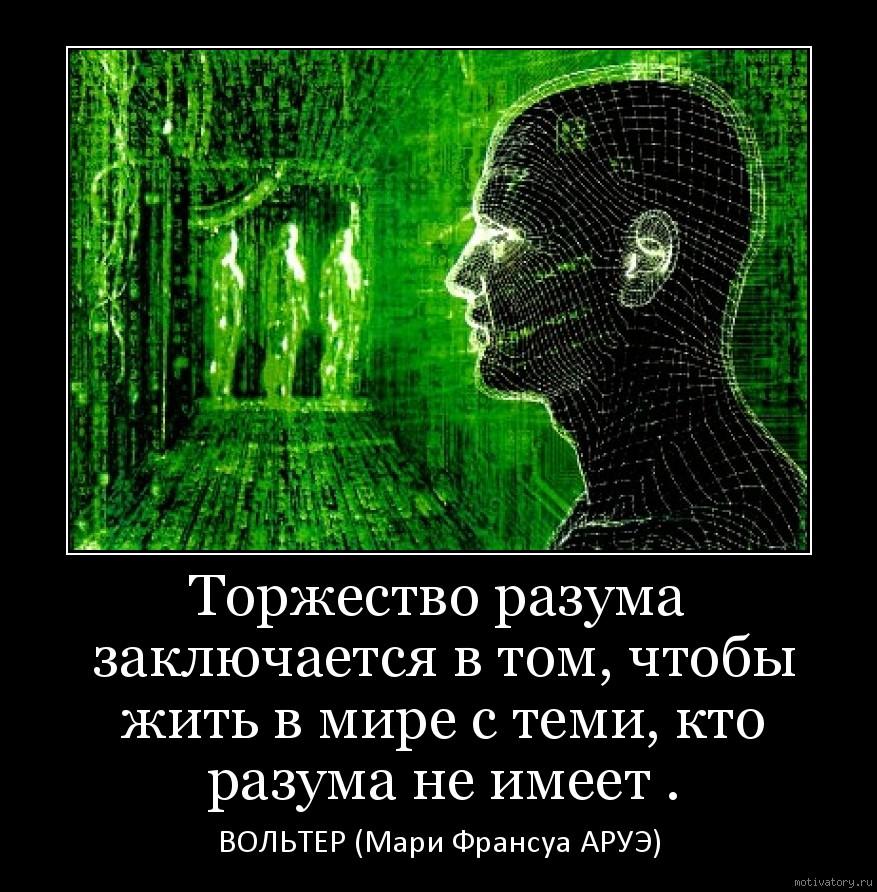 Торжество разума заключается в том, чтобы жить в мире с теми, кто разума не имеет .